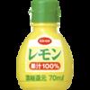 レモン果汁70ml.pngのサムネイル画像