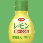 レモン果汁70ml.png