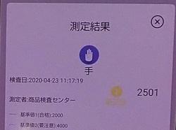 水2501-すま2.jpg