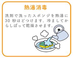 熱湯消毒.png