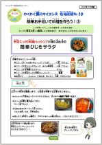 ひじきサラダシート.png