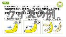 バナナクイズ.png