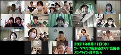 0811コープクルコ新潟西エリア-HP.png