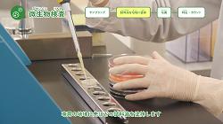 微生物動画-hp.png