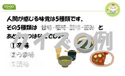 味覚クイズ.png