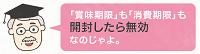 賞味期限2.png