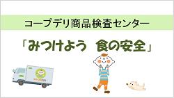 食の安全タイトル_HP.png