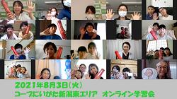 0803-新潟東-記念撮影HP.png