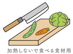 野菜のまな板.png