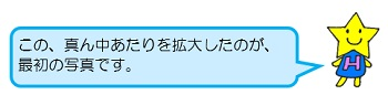 hoshi5.jpg