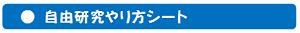 yarikata_si-to_taitoru.png
